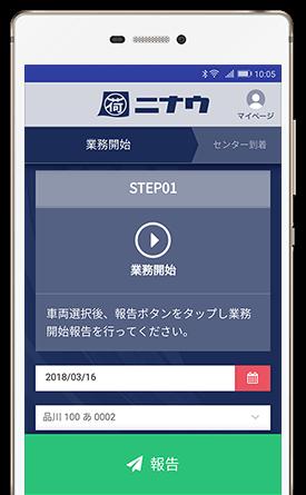 ニナウAndroidアプリ画面